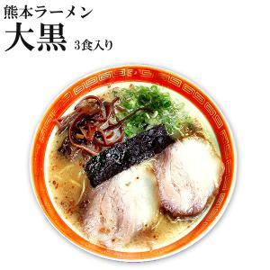 熊本ラーメン 大黒ラーメン 2食入 焦がしニンニク入り豚骨ラーメン ご当地ラーメン 半生麺 asianlife