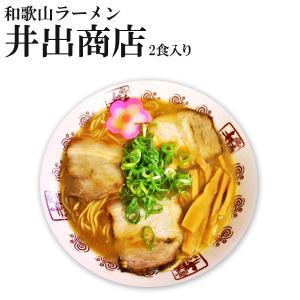 和歌山ラーメン 井出商店 2食 豚骨醤油ラーメン 人気 ご当地ラーメン 生麺|asianlife