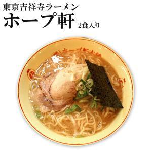 東京ラーメン ホープ軒 2食入 とうこつ醤油ラーメン 人気ご当地ラーメン 生麺|asianlife