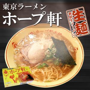 東京ラーメン 吉祥寺ホープ軒  8食 (2食入X4箱) 生麺...