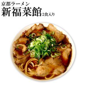 京都ラーメン 新福菜館本店 2食 醤油ラーメン ご当地ラーメン 生麺|asianlife
