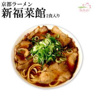 京都ラーメン 新福菜館本店 4食(2食入X2箱) 醤油ラーメン 京都ご当地ラーメン 生麺|asianlife