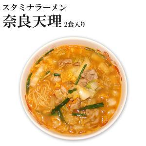 奈良 天理スタミナラーメン 2食入 ピリ辛の豚骨醤油ラーメン 天スタラーメン 生麺|asianlife