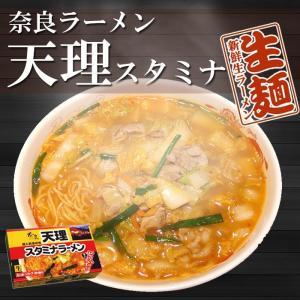 天理スタミナラーメン 4人前(2食入X2箱) ピリ辛の豚骨醤油ラーメン 天スタラーメン  生麺|asianlife