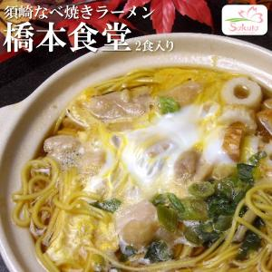 須崎 鍋焼きラーメン 橋本食堂 2食入 高知ご当地ラーメン 半生麺 asianlife