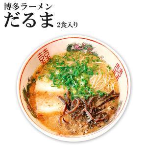 博多ラーメン だるま らーめん 2食 とんこつラーメン ご当地ラーメン 半生麺 九州ラーメン|asianlife