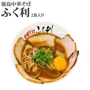 徳島ラーメン ふく利 中華そば 2食 人気有名店 ご当地ラーメンスープ 生麺 四国 銘店