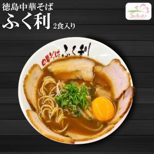徳島ラーメン ふく利 中華そば 8食(2食入X4箱) ご当地ラーメン 生麺 豚骨醤油ラーメン