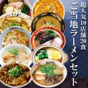 人気ご当地ラーメン10店舗20食セット 半生麺麺・スープ お取り寄せ