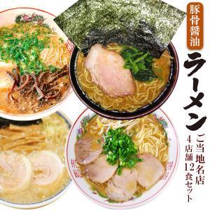 豚骨醤油味 ご当地 有名店ラーメン 食べ比べセット 4店舗12食セット だるま 吉村家 とみ田 陽気