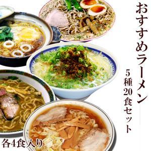 ご当地ラーメンセット 4食入りおすすめラーメン5種20食セット(橋本食堂 くろいわ 長尾 森田屋)|asianlife