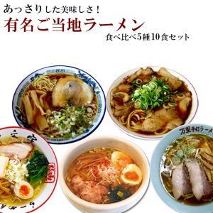 ご当地ラーメンセット 5店舗10食食べ比べ詰め合わせセット(一文字,万里,青葉,新福菜館,ひるがお) お取り寄せ|asianlife