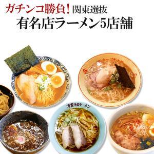 ガチンコ勝負!関東選抜 有名店ご当地ラーメンセット 5店舗10食(麺・スープ) 常温保存 お取り寄せ|asianlife