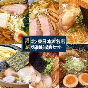 (ギフトボックス)ご当地ラーメン 東日本 有名店 厳選詰め合わせ 6店舗12食セット (関東、中部、東北) ギフト プレゼント お歳暮 お中元 父の日 景品|asianlife