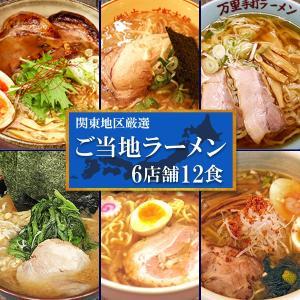 関東 ご当地ラーメン 6店舗12食セット(万里 頑者 ホープ軒 侍 宗 ひるがお)|asianlife