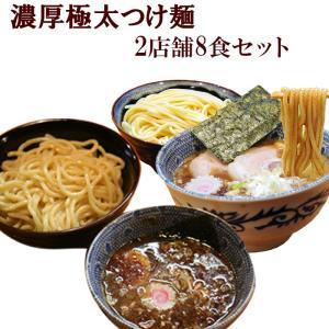 濃厚 極太 つけ麺 2店舗8食セット(千葉 とみ田・埼玉 頑者)ご当地ラーメンセット(麺・スープ) お取り寄せ|asianlife
