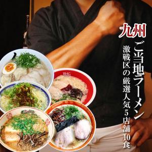 ご当地ラーメン 激戦区九州の厳選 5店舗10食セット 半生麺 スープ asianlife