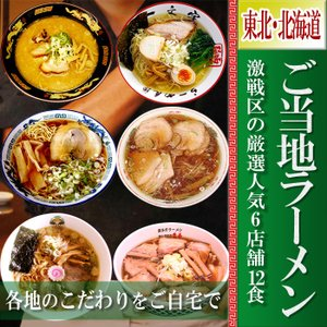ご当地ラーメン 激戦区東北・北海道の厳選 6店舗12食セット お試しセット(麺・スープ)お取り寄せ|asianlife