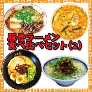 豚骨ラーメン 食べ比べセット(2) ご当地ラーメンセット4種類9食 博多 だる、 奈良 天理、鹿児島 くろいわ、福岡 二男坊(麺・スープ)|asianlife