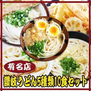 讃岐うどんセット 有名店5種類10食セット|asianlife