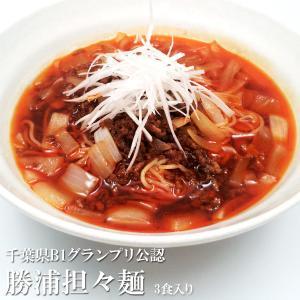 B1グランプリ公認 千葉県 勝浦タンタンメン(3人前・担々麺) asianlife