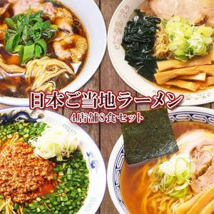 有名店 厳選日本ご当地ラーメン4種類8食セット (麺屋丈六 つじ製麺所 高松 うえんで)|asianlife