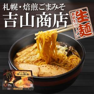 札幌ラーメン 焙煎ごまみそ 吉山商店2食入り 濃厚味噌ラーメン 北海道ご当地ラーメン 常温保存|asianlife