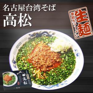 ご当地ラーメン 名古屋台湾そば 高松 4食(2食入x2箱) 久保田麺業 生麺 お取り寄せ|asianlife