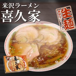 「中華そば喜久家」のラーメンは、牛骨からダシを取った珍しいスープ。 しかも牛骨は全国に名立たる銘牛・...
