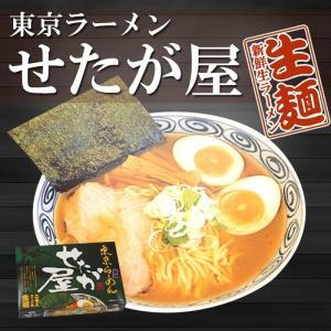 東京 有名店 ご当地ラーメン 東京ラーメン せたが屋 12食 ガツンと来る魚介系の味と香り。 ひとつ...