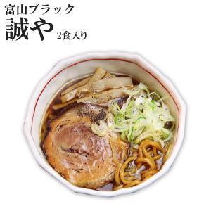 富山ブラックラーメン 誠や (濃厚しょうゆスープ・極太ちぢれ麺) 2食入 ご当地ラーメン 生麺|asianlife