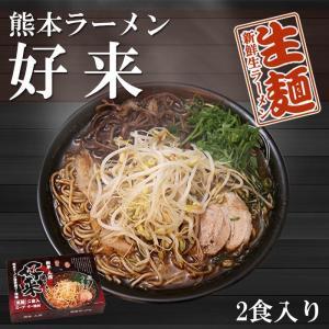 熊本ラーメン 好来 2食入 ご当地 有名店ラーメン 生麺 お取り寄せ 久保田麺業|asianlife