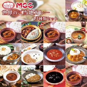 MCC 世界のカレー レトルト 13種 詰め合わせセット ギフト 常温保存 非常食