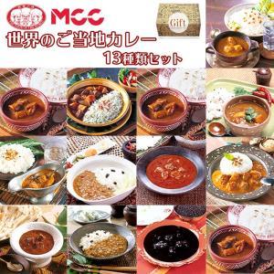 (ギフトボックス)MCC 世界のカレー レトルト 13種 詰め合わせセット ギフト 常温保存 非常食