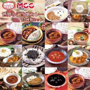 (ギフトボックス)MCC 世界のカレー レトルト 14種 詰め合わせセット ギフト 常温保存 非常食