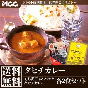 タヒチカレー(ビーフ)+もち麦ごはん無菌パック2食セット(ゆ...