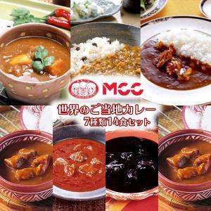 MCC 世界のカレー レトルト 7種類14食 詰め合わせセット ギフト 常温保存 非常食|asianlife