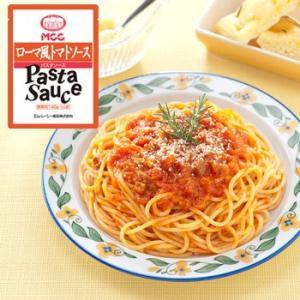 パスタソース MCC 業務用 ローマ風トマトソース 140g|asianlife