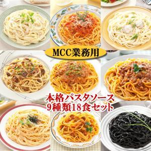 パスタソース MCC 業務用 9種類18食セット ご自宅でも簡単にレストランの味が楽しめます!送料無...