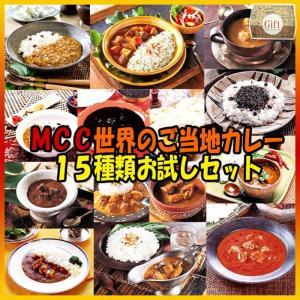 (ギフトボックス) 世界のご当地カレー 15種類レトルトカレー 詰め合わせセット(MCC) asianlife