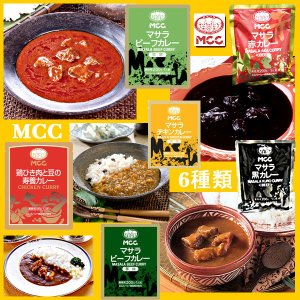 マサラカレーと薬膳カレー(6種類×2袋セット)ご当地カレー1...