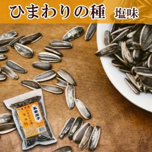 ひまわりの種 食用(塩味・保存食)300g(五香瓜子・サンフラワーシード) 中華食材・おやつ|asianlife