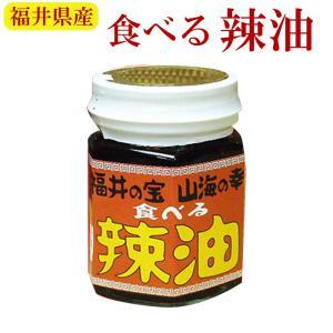 食べるラー油 福井の宝・山海の幸|asianlife