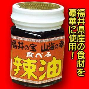 食べるラー油 (辣油) 4個 福井の宝・山海の幸(炭火焼肉一番星の具入りラー油) asianlife