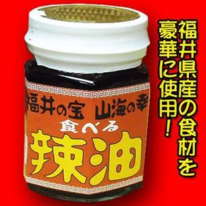 食べるラー油 (辣油) 6個 福井の宝・山海の幸(炭火焼肉一番星の具入りラー油) asianlife