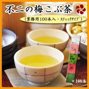 不二の 梅こぶ茶 (梅昆布茶) スティック 2g X 100個入 (業務用)|asianlife