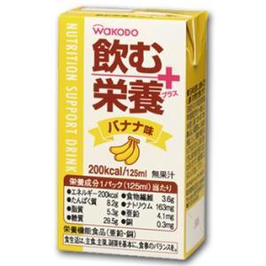 介護食品 和光堂 パックジュース 飲む栄養プラス バナナ味 125ml|asianlife