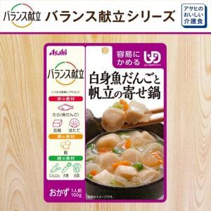 介護食 バランス献立 白身魚だんごと帆立の寄せ鍋100g 容易にかめる (区分1)|asianlife