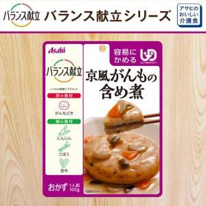 介護食 バランス献立 京風がんもの含め煮100g 容易にかめる (区分1)|asianlife