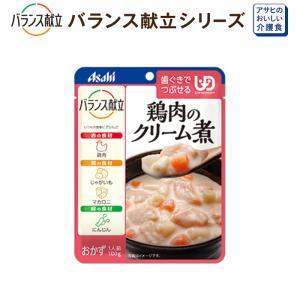 介護食 バランス献立 鶏肉のクリーム煮100g 歯ぐきでつぶせる (区分2) asianlife